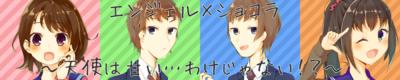 エンジェル×ショコラ 〜天使は甘い…わけじゃない!?〜
