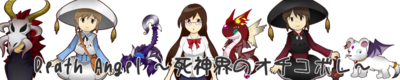 Death Angel 〜死神界のオチコボレ〜