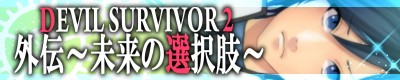 DEVIL SURVIVOR 2 ���� ��̤���������