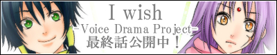 I wish -Voice Drama Project-