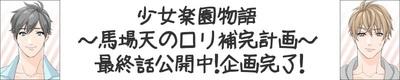 少女楽園物語 〜馬場天のロリ補完計画〜