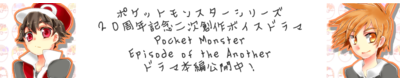 Pocket Monster Episode of the Another