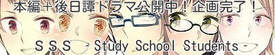SSS -Study School Students-