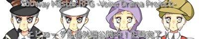 Subway Master RPG -Voice Drama Project-